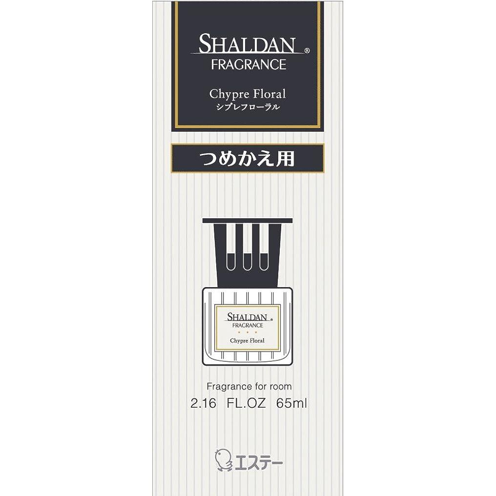 騒々しいベースのヒープシャルダン SHALDAN フレグランス 消臭芳香剤 部屋用 つめかえ シプレフローラル 65ml