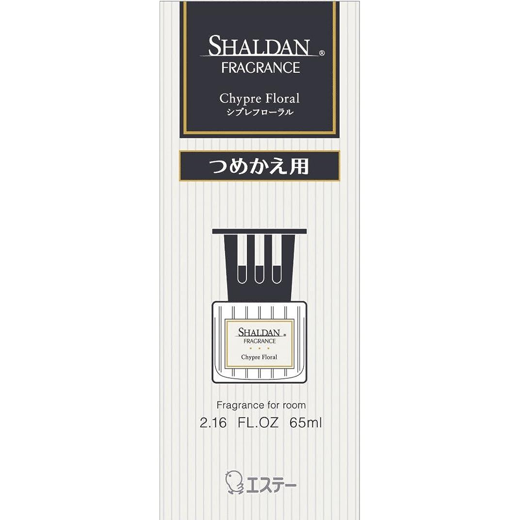 不忠会話型無効にするシャルダン SHALDAN フレグランス 消臭芳香剤 部屋用 つめかえ シプレフローラル 65ml