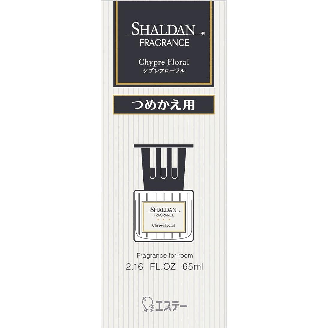 ロッジご近所ローンシャルダン SHALDAN フレグランス 消臭芳香剤 部屋用 つめかえ シプレフローラル 65ml