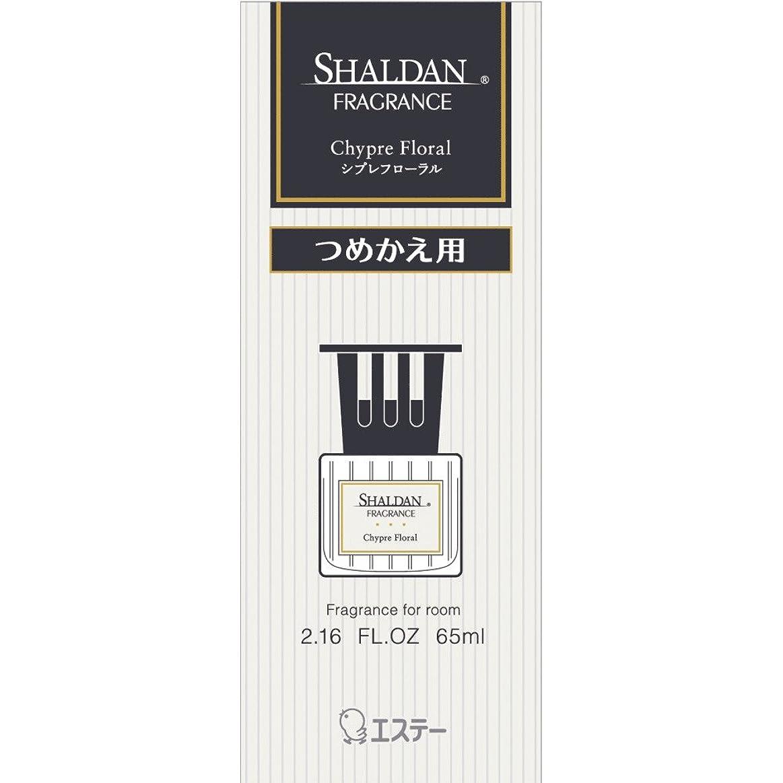 断片ではごきげんよう想像するシャルダン SHALDAN フレグランス 消臭芳香剤 部屋用 つめかえ シプレフローラル 65ml