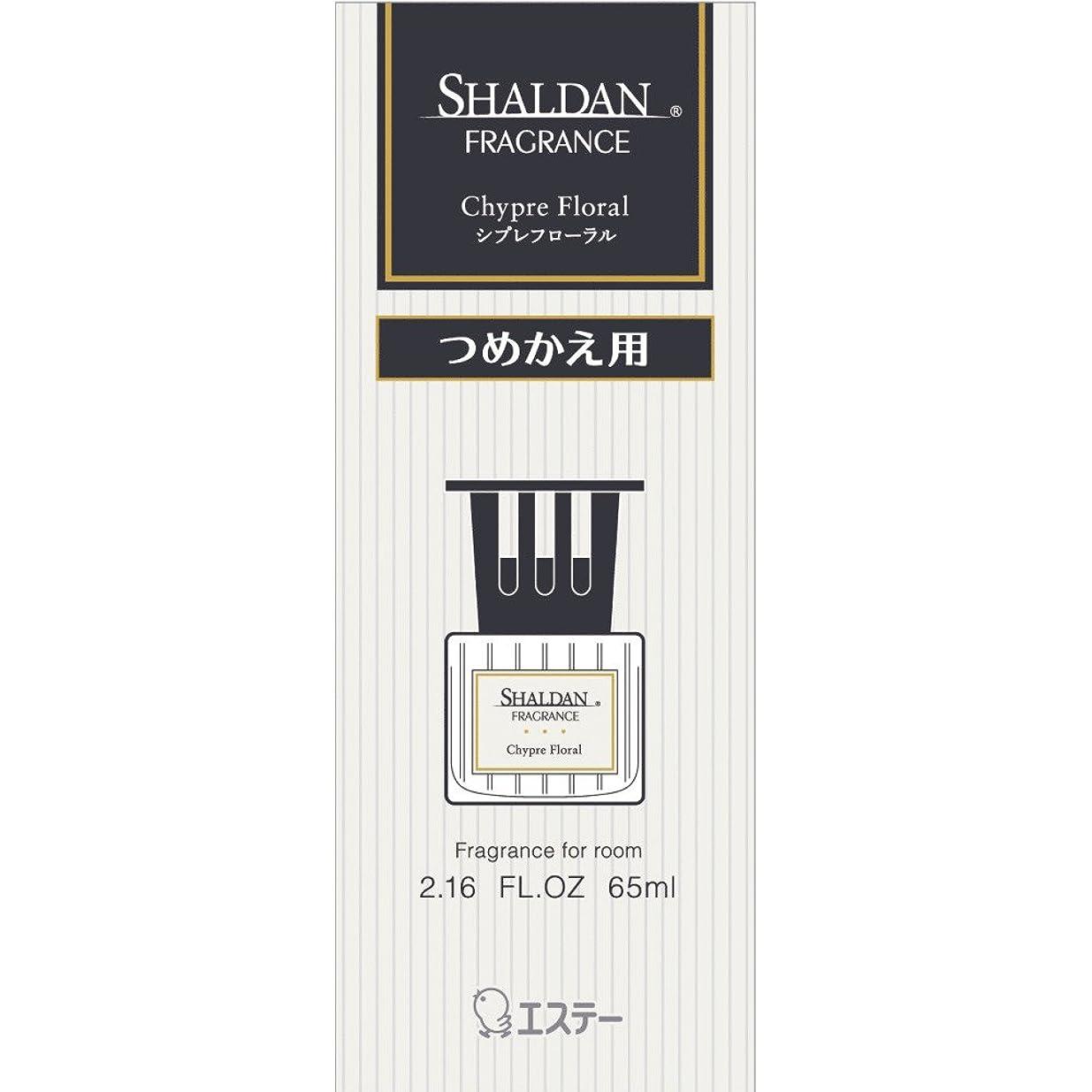 シャルダン SHALDAN フレグランス 消臭芳香剤 部屋用 つめかえ シプレフローラル 65ml