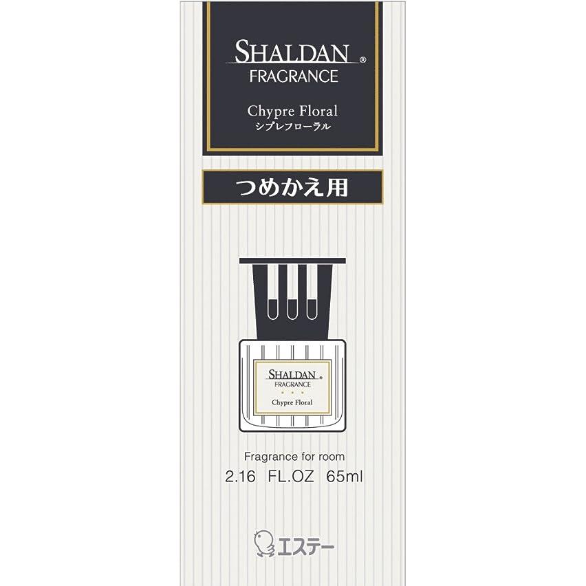 上回るまつげ風が強いシャルダン SHALDAN フレグランス 消臭芳香剤 部屋用 つめかえ シプレフローラル 65ml