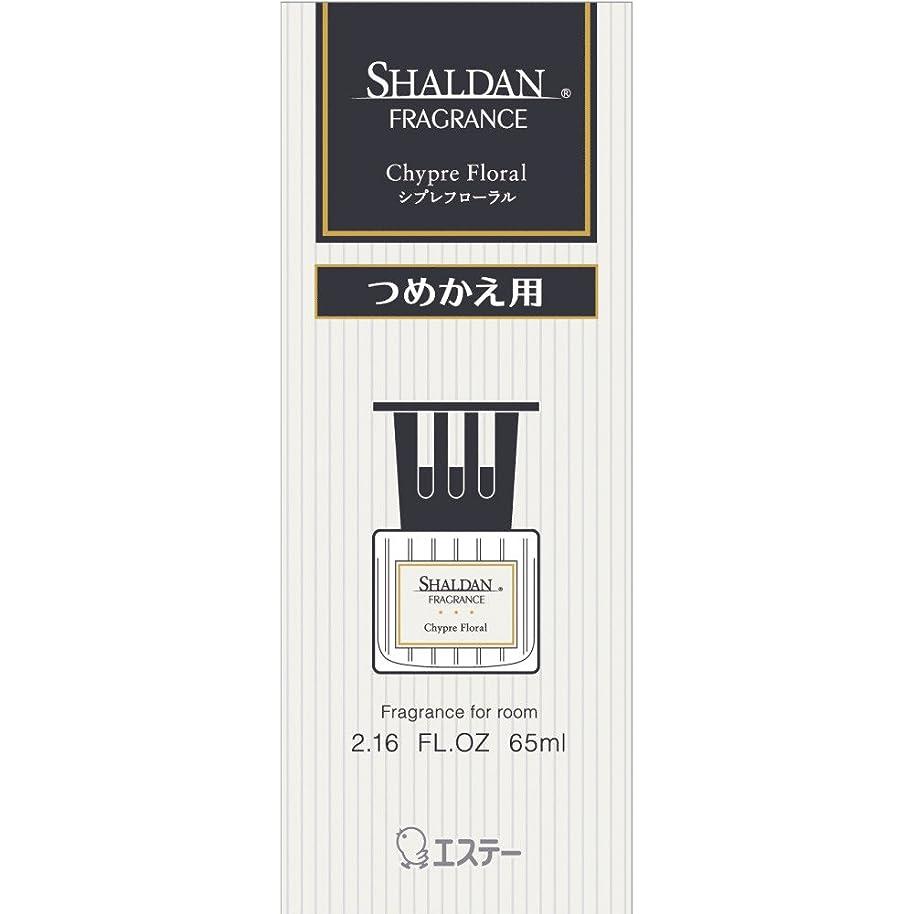 散歩に行く啓示居間シャルダン SHALDAN フレグランス 消臭芳香剤 部屋用 つめかえ シプレフローラル 65ml
