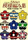 手編み 模様編み集 雄鶏社 昭和54年版