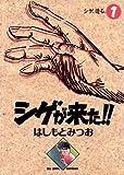 シゲが来た!!(1) (ビッグコミックス)
