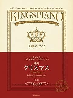 贅沢アレンジで魅せるステージレパートリー集 王様のピアノ クリスマス[連弾] 第2版