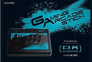 ALLONE(アローン) Nintendo Switch/PS4用アーケードコントローラー アーケードスティック ゲーム 格闘ゲーム シューティングゲーム アケコン コンパクト 連射機能 3m esports 日本メーカー