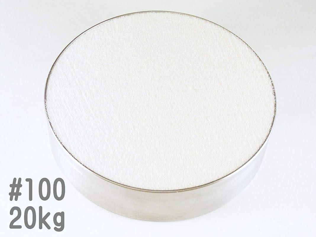 モンスターアウトドアビル#100 (20kg) ホワイトアルミナ/アルミナサンド/メディア/砂/WA サンドブラスト用(番手サイズは4種類から #100#120#180#220 )wa100-20-③
