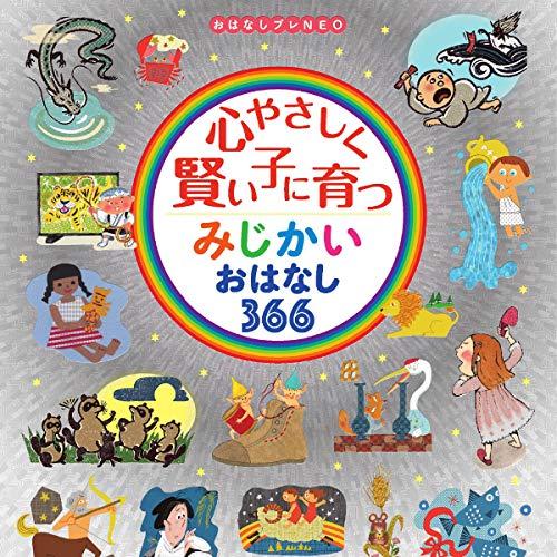 『心やさしく賢い子に育つ みじかいおはなし366 12月編』のカバーアート