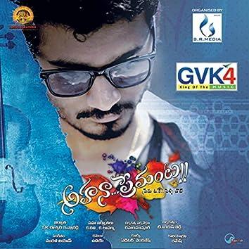 Aha Naa Premanta (feat. Sidhu, Jagapathi Babu, Sindhu, Kalyani, Sirisha, Lucky, Jaya Prakash Reddy)