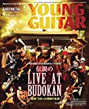 YOUNG GUITAR (ヤング・ギター) 2021年 6月号