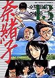 奈緒子(13) (ビッグコミックス)