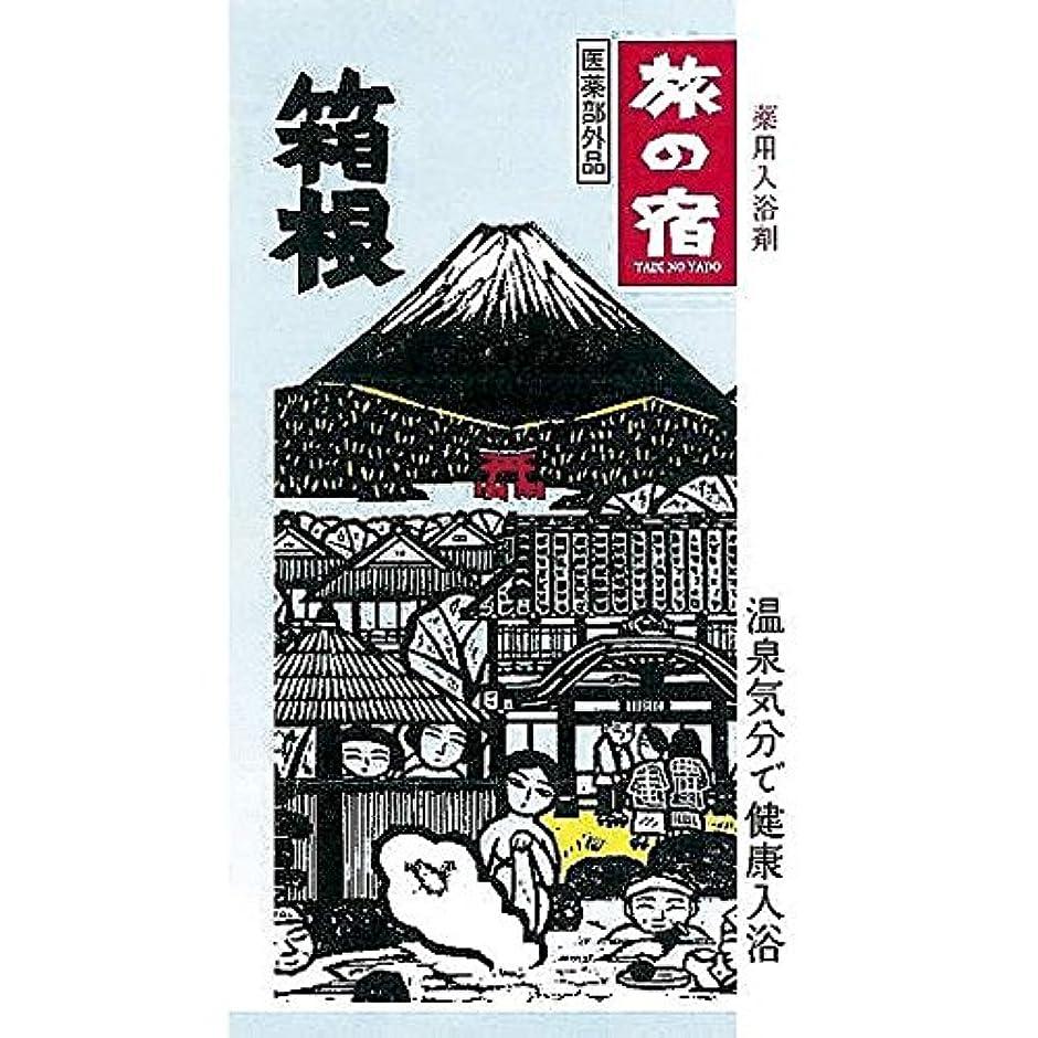 福祉福祉定数クラシエ 旅の宿 分包(1P) 箱根 80686 (B525-06)