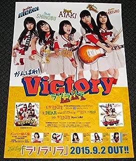 18 ポスター がんばれVictory [ラリラリラ]
