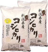 《令和2年産新米》【受注精米】令和2年産新潟県産コシヒカリ 5kg×2袋 (精米)