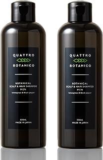 クワトロボタニコ (QUATTRO BOTANICO) 【 メンズ スカルプシャンプー 】 ボタニカル スカルプ & ヘア シャンプー (男性用 アミノ酸系 ノンシリコン) 男性 スカルプケア 250mL × 2本