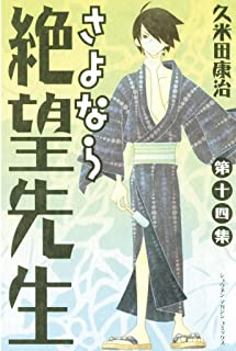 さよなら絶望先生(14) (週刊少年マガジンコミックス)