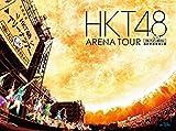 HKT48 アリーナツアー~可愛い子にはもっと旅をさせよ~ 海の...[Blu-ray/ブルーレイ]