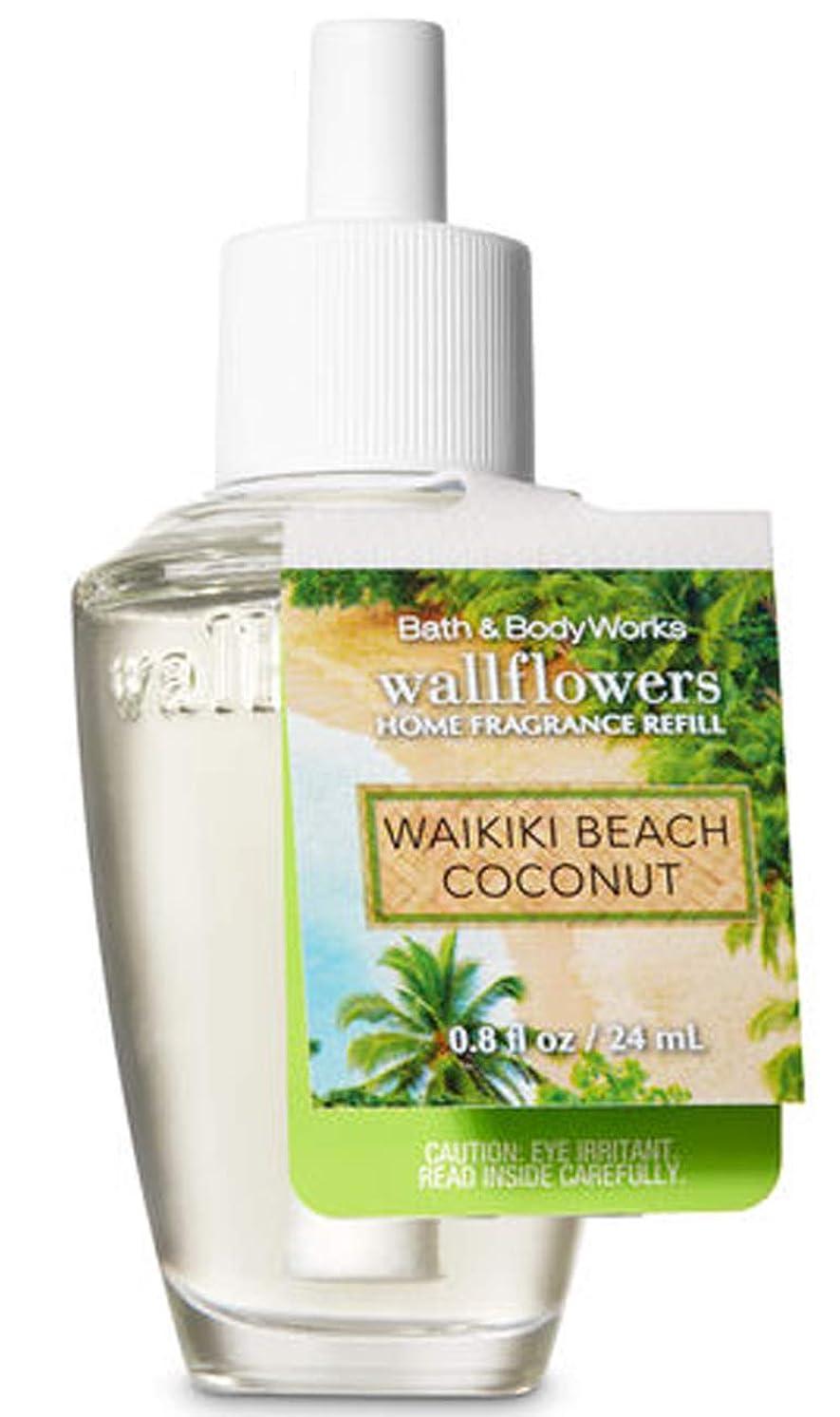 傾向がある反逆者コカインバス&ボディワークス ワイキキビーチココナッツ ルームフレグランス リフィル 芳香剤 24ml (本体別売り) Bath & Body Works