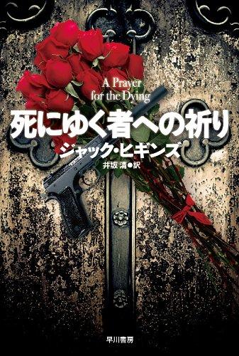 死にゆく者への祈り (ハヤカワ文庫 NV 266)