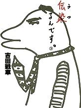 表紙: 伝染(うつ)るんです。(3) | 吉田戦車