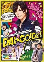 BSフジ「カンニングのDAI安☆吉日! 」Presents DAI☆GO!GO! DVD【初回限定版】