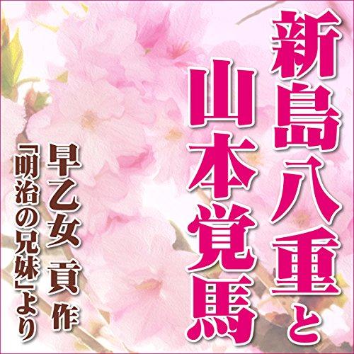 『新島八重と山本覚馬(早乙女貢作 「明治の兄妹」より)』のカバーアート