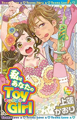 私はあなたのToy Girl (光彩コミックス)