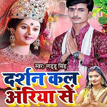 Darshan Kala Ariya Se