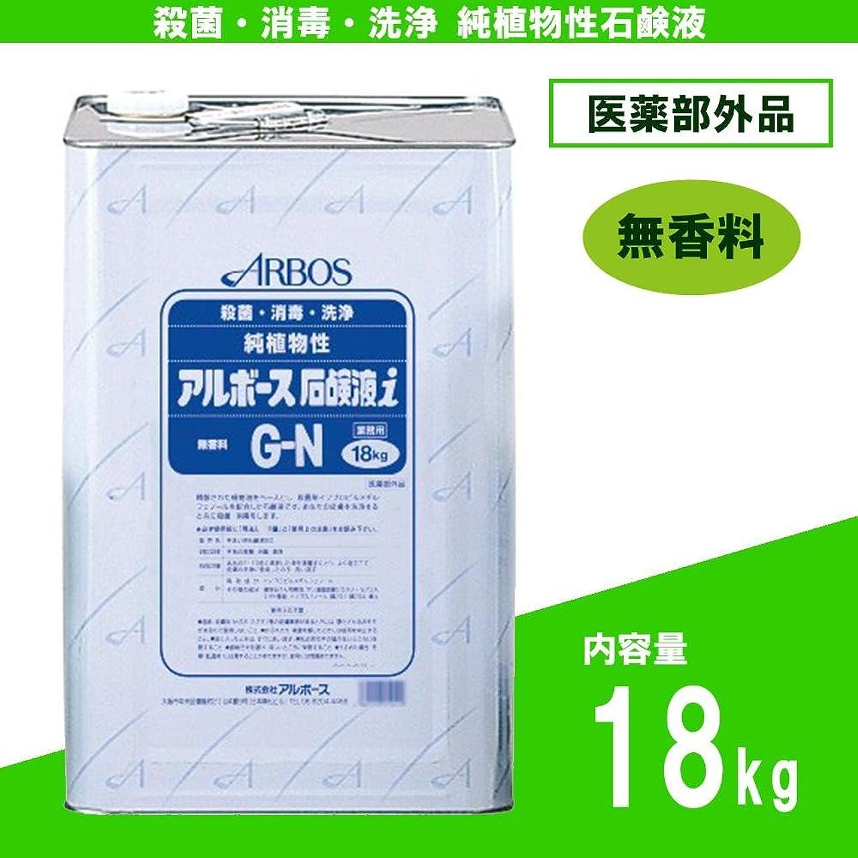 艦隊同行消費するアルボース 業務用純植物性石鹸液 石鹸液i G-N 無香料タイプ 18kg 01041 (医薬部外品)