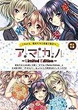 アマカノ ~Limited Edition~