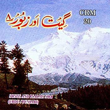 Geet Aur Zaboor, Vol. 8