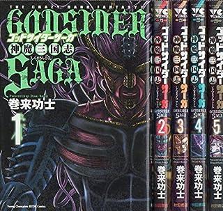 ゴッドサイダーサーガ 神魔三国志 コミック 全5巻完結セット (ヤングチャンピオン烈コミックス)