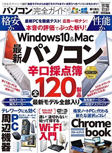 100%ムックシリーズ 完全ガイドシリーズ307 パソコン完全ガイド (100%ムックシリーズ)