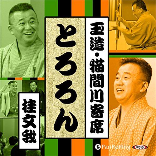 『【猫間川寄席ライブ】 とろろん』のカバーアート