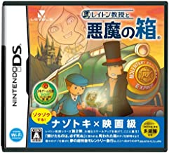 (With a random kind of ? 2, any one) with a mascot figure award Professor Layton and the Diabolical Box