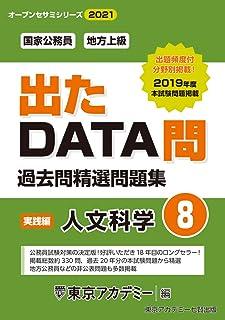 出たDATA問(8)人文科学〈実践編〉2021年度版 国家公務員・地方上級 (オープンセサミシリーズ)