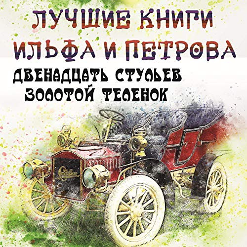 Лучшие книги Ильфа и Петрова [Kisa and Osya Were Here] cover art