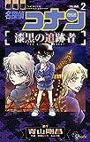 名探偵コナン 漆黒の追跡者(2) (少年サンデーコミックス)