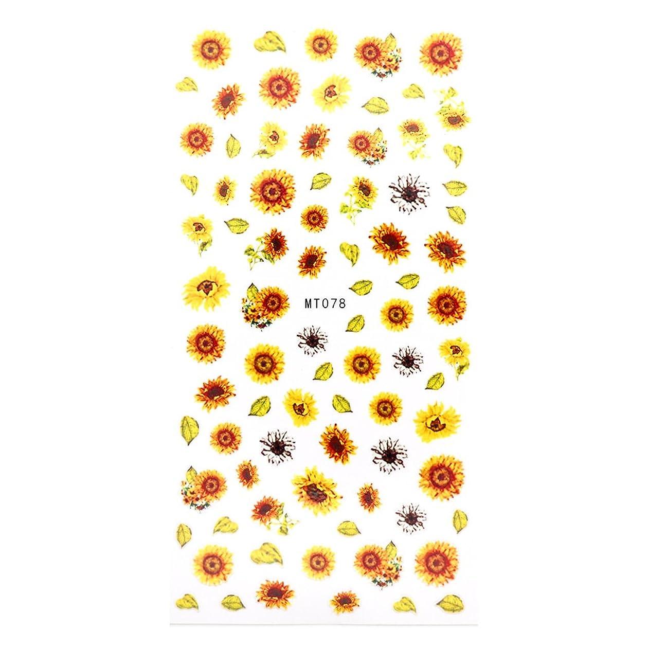 カバレッジ誤浴室irogel イロジェル ソレイユフルール ヒマワリ フラワー ネイルシール 【MT078】
