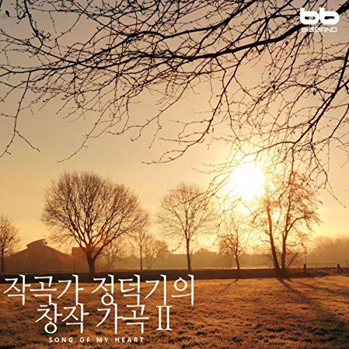 작곡가 정덕기의 창작 가곡 2 Jeong Deok Gi's Composition