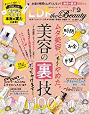 LDK the Beauty 2021年 09月号 [雑誌]