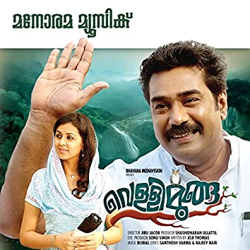Vellimoonga (Original Motion Picture Soundtrack)