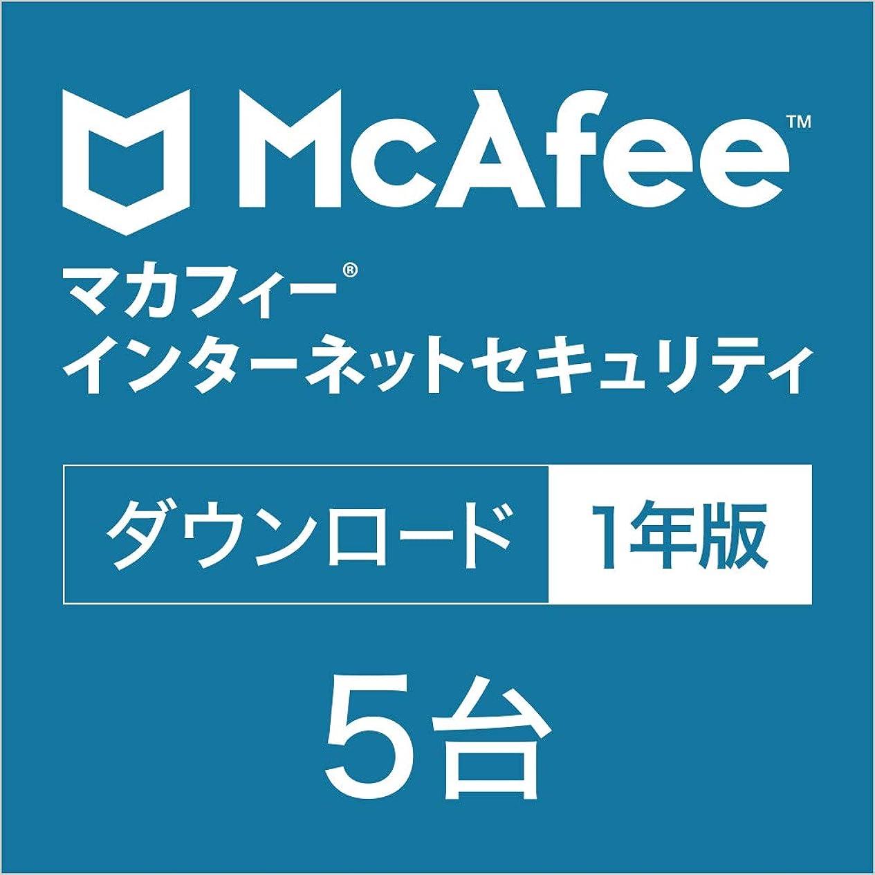 乞食見通し増強マカフィー インターネットセキュリティ (5台/1年用) セキュリティソフト ウィルス対策 進化型マルウェア対策|オンラインコード版|Windows/Mac/iOS/Android対応
