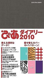 ぴあダイアリー2010