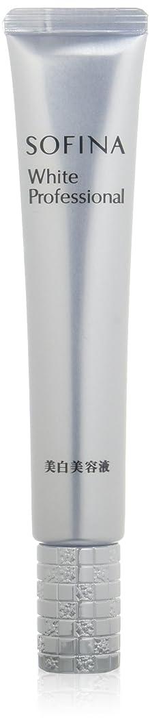内向き処分した冷酷なソフィーナ ホワイトプロフェッショナル 美白美容液 [医薬部外品]