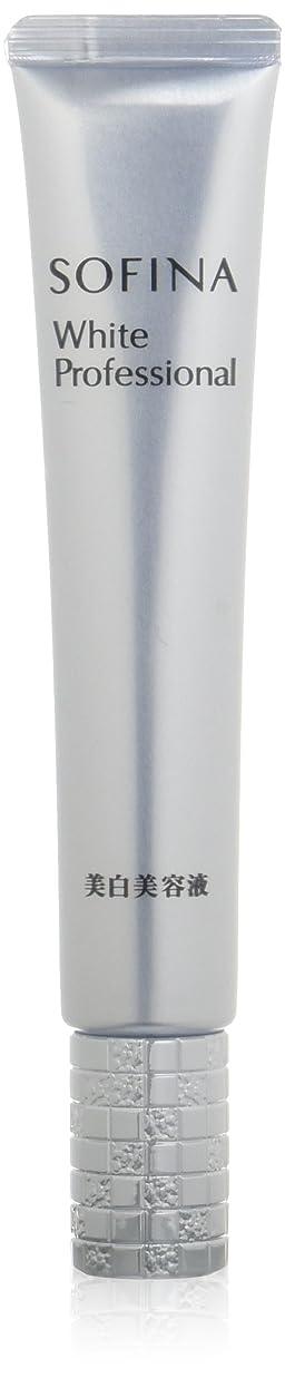 マスクめまいが反対するソフィーナ ホワイトプロフェッショナル 美白美容液 [医薬部外品]