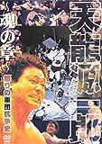 天龍源一郎 魂の章 怒りの軍団抗争史[DVD]