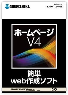 ホームページ V4 オンラインコード版
