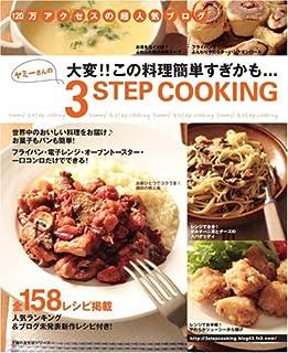 ヤミーさんの3STEP COOKING (主婦の友生活シリーズ)